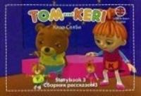 Tom and Keri: Storybook 3 / Tom i Keri. Sbornik rasskazov 3 (komplekt iz 2 knig + DVD-ROM)