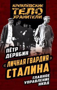"""Lichnaja gvardija"" Stalina. Glavnoe upravlenie NKVD"