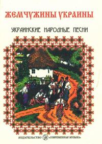 Pearls of Ukrainian Folk Songs