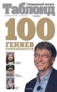 100 geniev sovremennosti