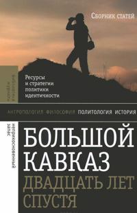 Bolshoj Kavkaz 20 let spustja. Resursy i strategii politiki i identichnosti