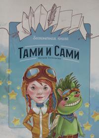 Beskonechnaja kniga: Tami i Sami