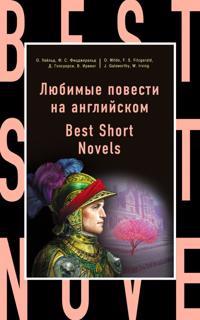 Ljubimye povesti na anglijskom = Best Short Novels