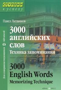 3000 anglijskikh slov. Tekhnika zapominanija / 3000 English Words: Memorizing Technique
