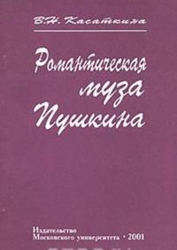 Romanticheskaja muza Pushkina