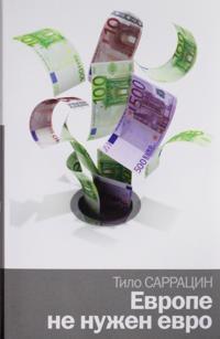 Evrope ne nuzhen evro