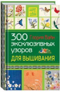 300 ekskljuzivnykh uzorov dlja vyshivanija