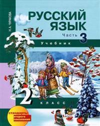 Russkij jazyk 2 klass. V 3 chastjakh. Chast 3