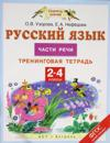 Russkij jazyk. 2-4 klassy. Chasti rechi. Treningovaja tetrad