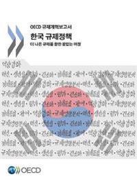Regulatory Policy in Korea: Towards Better Regulation (Korean Version)