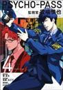 Psycho-Pass Inspector Shinya Kogami 4