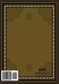 At-Tayseer Fi Usul At-Tafseer (Surah Baqara) (Arabic)