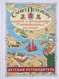Sankt-Peterburg. Detskij putevoditel. Istorija i arkhitektura v zanimatelnykh rasskazakh