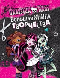 Monster High. Bolshaja kniga tvorchestva
