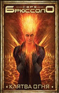 Kljatva ognja