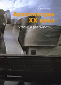 Arkhitektura XX v.: Utopii i realnost. V 2-kh tt. T. 2 (1225 illjustratsij.)