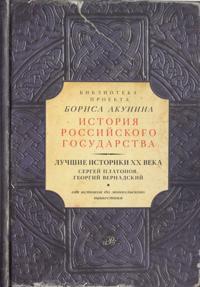 Luchshie istoriki XX veka: Sergej Platonov, Georgij Vernadskij. Ot istokov do mongolskogo nashestvija