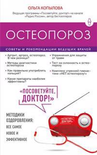 Osteoporoz. Sovety i rekomendatsii veduschikh vrachej