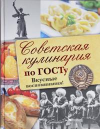 Sovetskaja kulinarija po GOSTu. Vkusnye vospominanija!