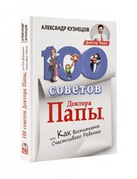 100 Sovetov Doktora Papy, ili Kak vospitat Schastlivogo Rebenka