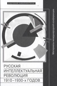 Russkaja intellektualnaja revoljutsija 1910-1930-kh godov. Materialy mezhdunarodnoj konferentsii