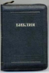 Biblija (1210)(kanon)037ZTI chern.kozh. na molnii