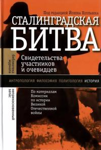 Stalingradskaja bitva. Svidetelstva uchastnikov i ochevidtsev