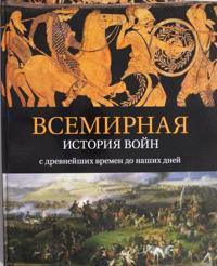 Vsemirnaja istorija vojn: s drevnejshikh vremen do nashikh dnej Istorija voennogo iskusstva