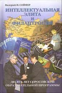 Intellektualnaja elita i filantropija (desjat let Sorosovskoj Obrazovatelnoj Programmy)