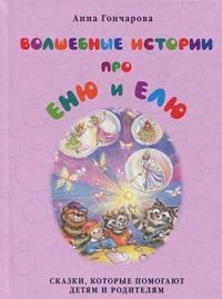 Volshebnye istorii pro Enju i Elju.Skazki,kotorye pomogajut detjam i roditeljam