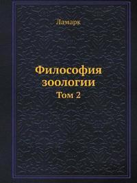 Filosofiya Zoologii Tom 2