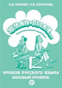 Zhili-byli... 12 urokov russkogo jazyka. Bazovyj uroven. Grammaticheskij praktikum