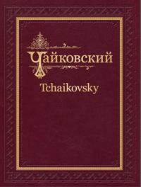 Tchaikovsky. Complete Works, Academic Edition. Series IV. Ode to Joy, Cantata for Soloists, Chorus and Symphony Orchestra (1865). Score.