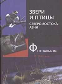 Zveri i ptitsy Severo-Vostoka Azii. Fotoalbom