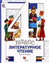 Literaturnoe chtenie. 4 klass. Uchebnik. V 3 chastjakh. Chast 2
