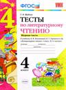Literaturnoe chtenie. 4 klass. Testy. K uchebniku L. F. Klimanovoj, V. G. Goretskogo i dr. V 2 chastjakh. Chast 1
