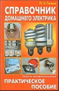 Spravochnik domashnego elektrika