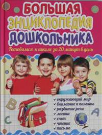 Bolshaja entsiklopedija doshkolnika. Gotovimsja k shkole za 20 minut v den