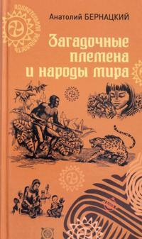 Zagadochnye plemena i narody mira