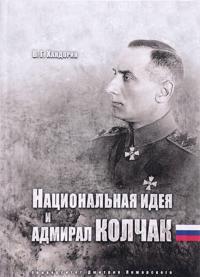 Natsionalnaja ideja i admiral Kolchak