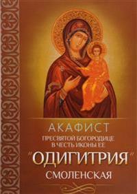 "Akafist Presvjatoj Bogoroditse v chest ikony Ee ""Odigitrija"" Smolenskaja"