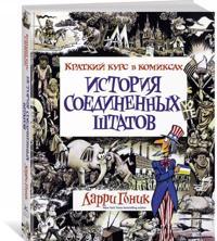 Istorija Soedinennykh Shtatov. Kratkij kurs v komiksakh