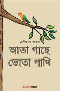 Ata Gache Tota Pakhi: Collection of Humorous Bengali Rhymes