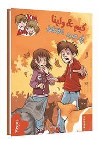 Kim & Lina på kattjakt (arabiska) (Bok+CD)