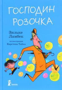 Gospodin Rozochka