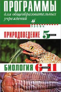 Prirodovedenie. 5 klass. Biologija. 6-11 klassy. Programmy dlja obscheobrazovatelnykh uchrezhdenij