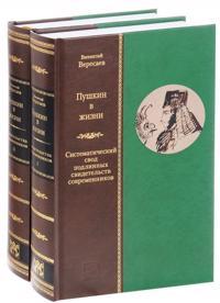 Pushkin v zhizni. Sistematicheskij svod podlinnykh svidetelstv sovremennikov. V 2 tomakh (komplekt)
