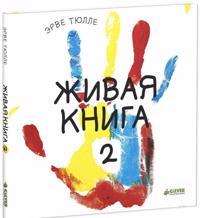 Zhivaja kniga-2