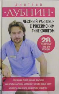 Chestnyj razgovor s rossijskim ginekologom. 28 sekretnykh glav dlja zhenschin