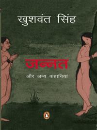 Jannat Aur Anya Kahaniyan